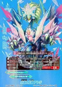 水晶の化身 アトラ