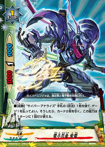電子忍者 紫電