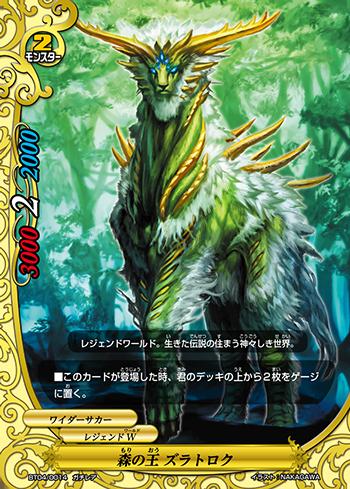 森の王 ズラトロク