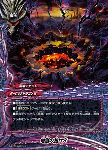 地獄の抜け穴