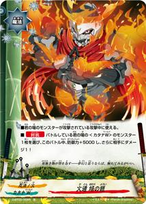 火遁 焔の鎧