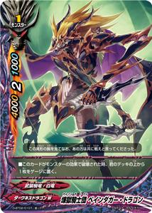 煉獄騎士団 ペインダガー・ドラゴン