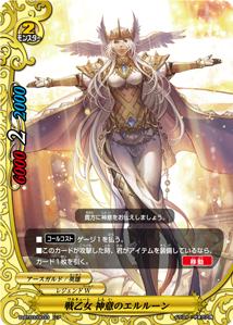 戦乙女 神意のエルルーン