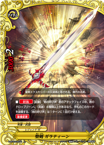 聖剣 ガラティーン