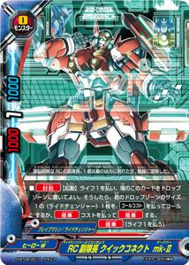 RC副隊長 クイックコネクト mk-Ⅱ