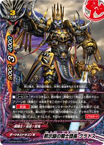 黙示録の騎士団長 グラトス