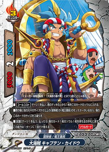 大海賊 キャプテン・カイドウ