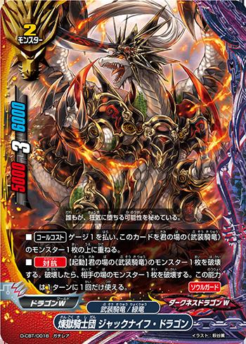 煉獄騎士団 ジャックナイフ・ドラゴン