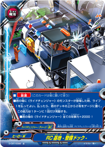 RC基地 -整備ドック-