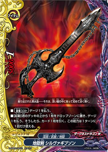 地獄剣 シルヴァギブソン