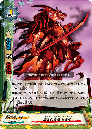 魔竜の眷属 蘇竜骨