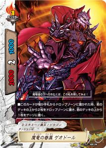魔竜の眷属 ゲオドール