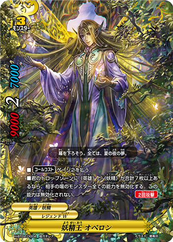 妖精王 オベロン