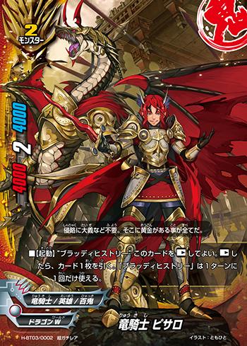 竜騎士 ピサロ