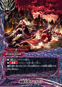 地獄大河 アーケロン