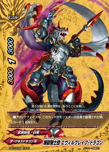 煉獄騎士団 エヴィルグレイブ・ドラゴン