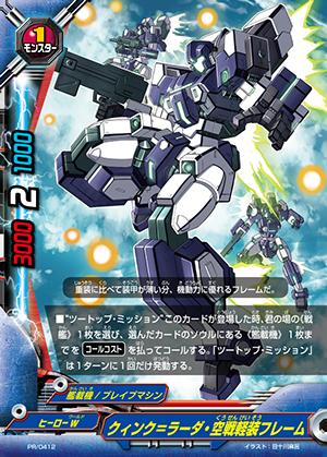 クィンク=ラーダ・空戦軽装フレーム
