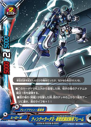 クィンク=ラーダⅡ・新型武装試験用フレーム