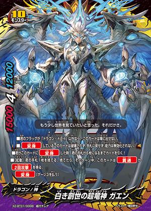 白き創世の超竜神 ガエン