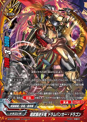 超武装逆天竜 ドラムバンカー・ドラゴン