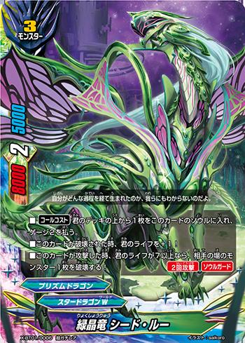 緑晶竜 シード・ルー