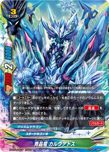 青晶竜 カルヴァドス