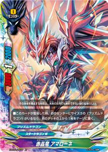 赤晶竜 アマローネ