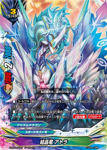 結晶竜 アトラ
