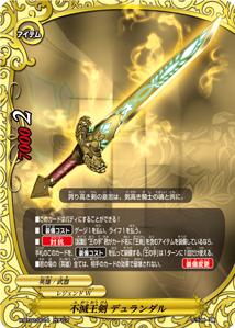 不滅王剣 デュランダル