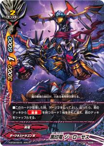 黒印竜 ジーローゼス
