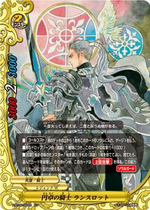 円卓の騎士 ランスロット