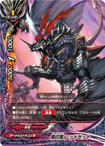 黒印竜 レッドゼット