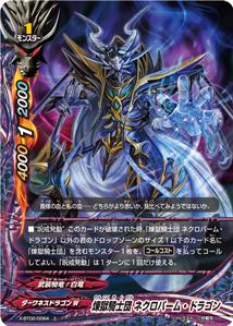 煉獄騎士団 ネクロパーム・ドラゴン