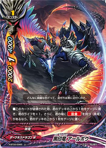 黒印竜 アールボウ