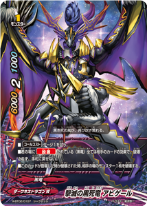 撃滅の黒死竜 アビゲール