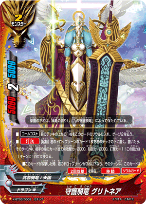 守護騎竜 グリトネア