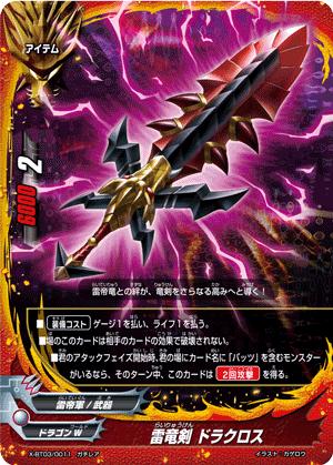雷竜剣 ドラクロス