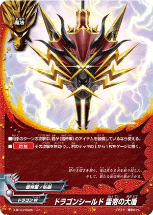 ドラゴンシールド 雷帝の大盾