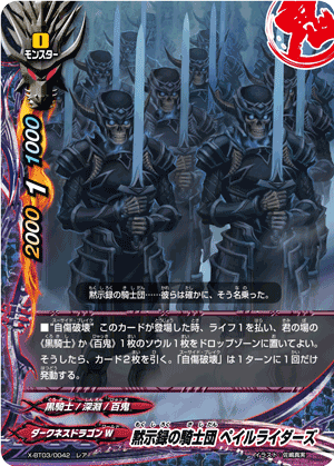 黙示録の騎士団 ペイルライダーズ