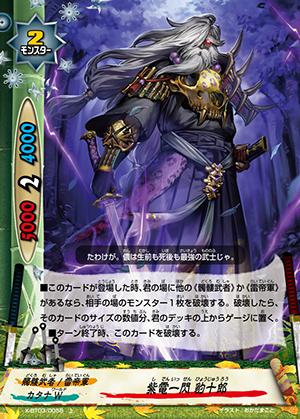 紫電一閃 豹十郎