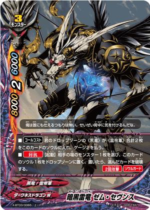 暗黒雷竜 ゼム・セヴンス