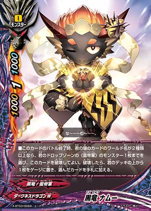 黒竜 ナムー
