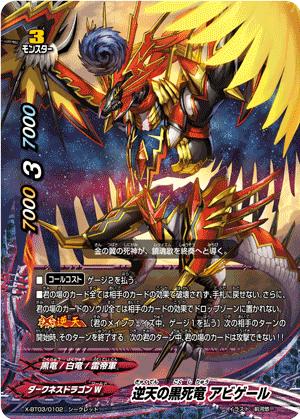 逆天の黒死竜 アビゲール