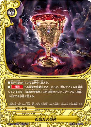 血濡れの聖杯