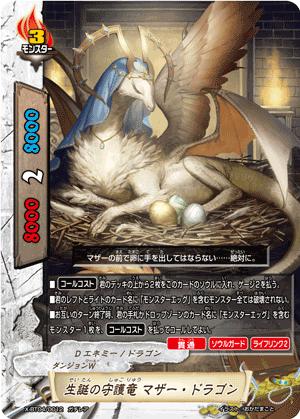 生誕の守護竜 マザー・ドラゴン