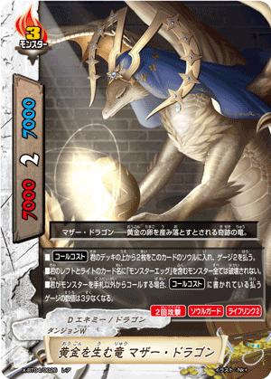 黄金を生む竜 マザー・ドラゴン