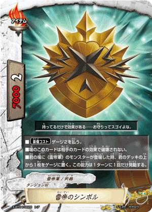 雷帝のシンボル