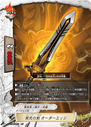 栄光の剣 オーダーエッジ