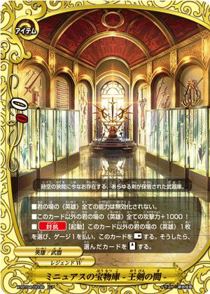 ミニュアスの宝物庫 -王剣の間-