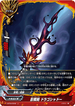 影鱗剣 ドラゴシャドー